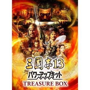 三國志13 パワーアップキット TREASURE BOX 製品画像