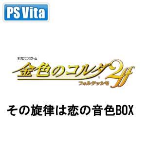 コーエーテクモゲームス 金色のコルダ2 ff その旋律は恋の音色BOX