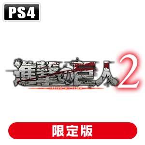 進撃の巨人2 TREASURE BOX [PS4]