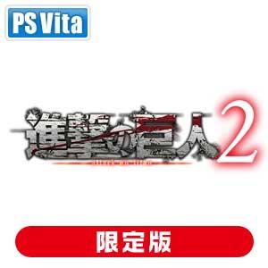 コーエーテクモゲームス 進撃の巨人2 TREASURE BOX [PS Vita]