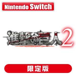 進撃の巨人2 TREASURE BOX [Nintendo Switch]