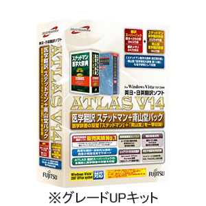 ATLAS 医学翻訳 ステッドマン+南山堂パック グレードアップキット V14