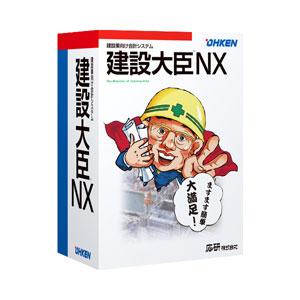 建設大臣NX 会計編 スタンドアロン