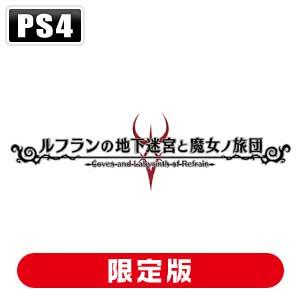 ルフランの地下迷宮と魔女ノ旅団 [復刻限定版] [PS4]