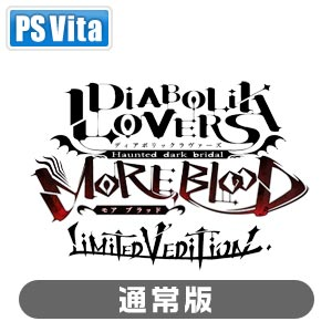 アイディアファクトリー DIABOLIK LOVERS MORE BLOOD LIMITED V EDITION [通常版]