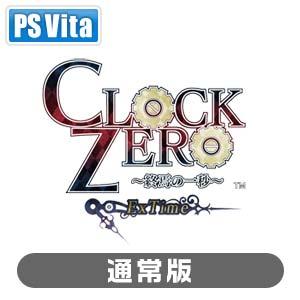 CLOCK ZERO 〜終焉の一秒〜 ExTime [通常版]