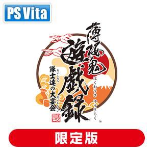 薄桜鬼 遊戯録 隊士達の大宴会 [限定版]
