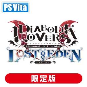 アイディアファクトリー DIABOLIK LOVERS LOST EDEN [限定版]
