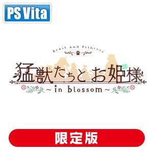 猛獣たちとお姫様 〜in blossom〜 [限定版]