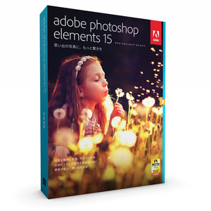 Adobe Photoshop Elements 15 日本語 通常版