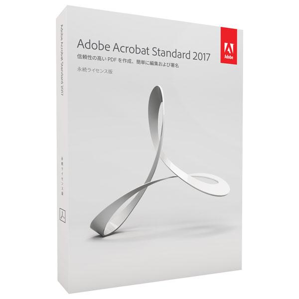 Adobe Acrobat Standard 2017 日本語 Windows版