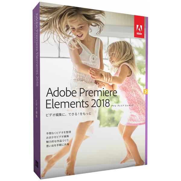 Adobe Premiere Elements 2018 日本語版