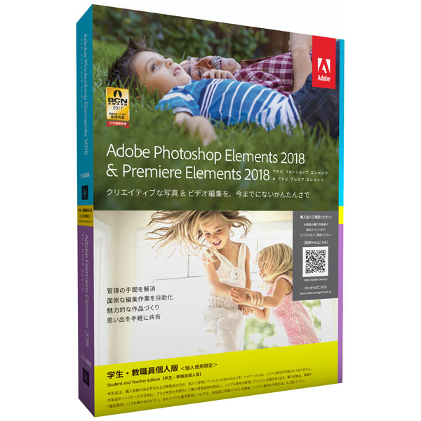Adobe Photoshop Elements 2018 & Adobe Premiere Elements 2018 日本語 学生・教職員個人版